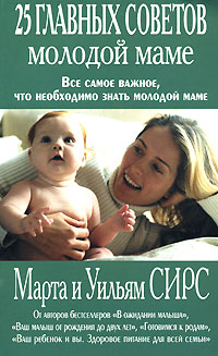 Ребенок и уход за ним (обложка)