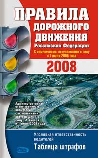 Правила дорожного движения РФ 2008 (новые, дополненные)