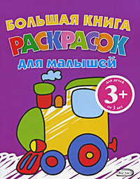3+ Большая книга раскрасок для малышей. (паровозик)