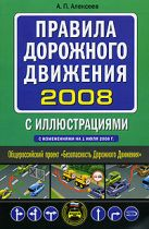 Алексеев А.П. - Правила дорожного движения с иллюстрациями 2008 (с изменениями на 1 июля 2008 г.)' обложка книги