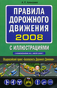 Правила дорожного движения с иллюстрациями 2008 (с изменениями на 1 июля 2008 г.)