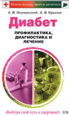 Кородецкий А.В., Крылов А.В. - Диабет. Профилактика, диагностика и лечение' обложка книги