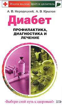 Диабет. Профилактика, диагностика и лечение Кородецкий А.В., Крылов А.В.