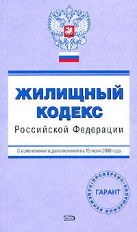 Жилищный кодекс РФ. С изменениями и дополнениями на 15 июня 2008 года