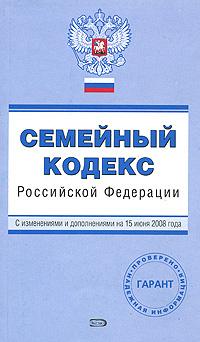 Семейный кодекс РФ. С изменениями и дополнениями на 15 июня 2008 года