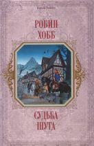 Хобб Р. - Судьба шута' обложка книги