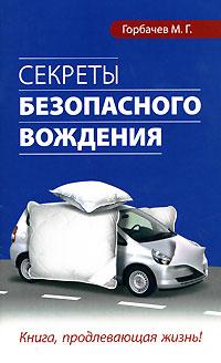 Секреты безопасного вождения