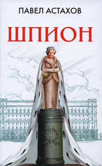 Шпион Астахов П.А.