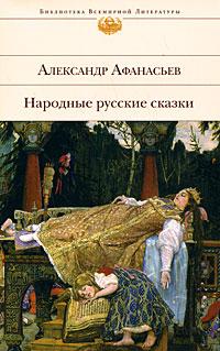 Народные русские сказки - фото 1