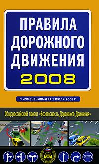 Правила дорожного движения с изменениями на 1 июля 2008 г.