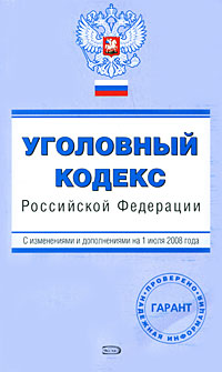 Уголовный кодекс РФ. С изменениями и дополнениями на 1 июля 2008 года