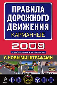 Правила дорожного движения карманные 2008 (с изменениями на 1 июля 2008 г.)