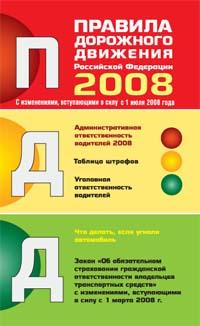 Правила дорожного движения РФ 2008: Что делать, если пропал автомобиль (обновленные)