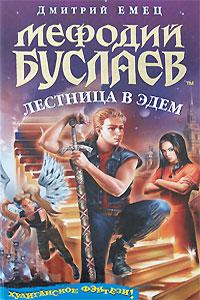 Мефодий Буслаев. Лестница в Эдем: повесть