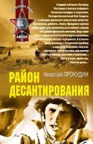 Прокудин Н.Н. - Район десантирования' обложка книги