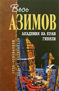 Азимов А. - Академия на краю гибели обложка книги