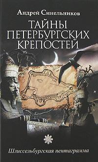 Тайны Петербургских крепостей. Шлиссельбургская пентаграмма