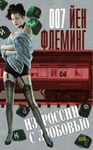 Флеминг Й. - Из России с любовью' обложка книги