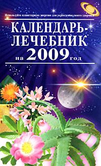 Календарь-лечебник на 2009 год