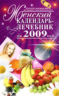 Женский календарь-лечебник на 2009 год