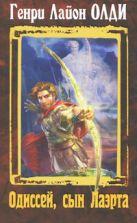 Олди Г.Л. - Одиссей, сын Лаэрта' обложка книги
