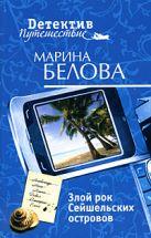 Белова М. - Злой рок Сейшельских островов' обложка книги