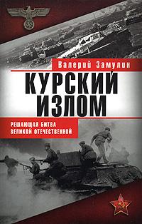 Курский излом. Решающая битва Великой Отечественной