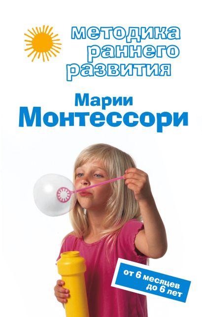 Методика раннего развития Марии Монтессори. От 6 месяцев до 6 лет - фото 1