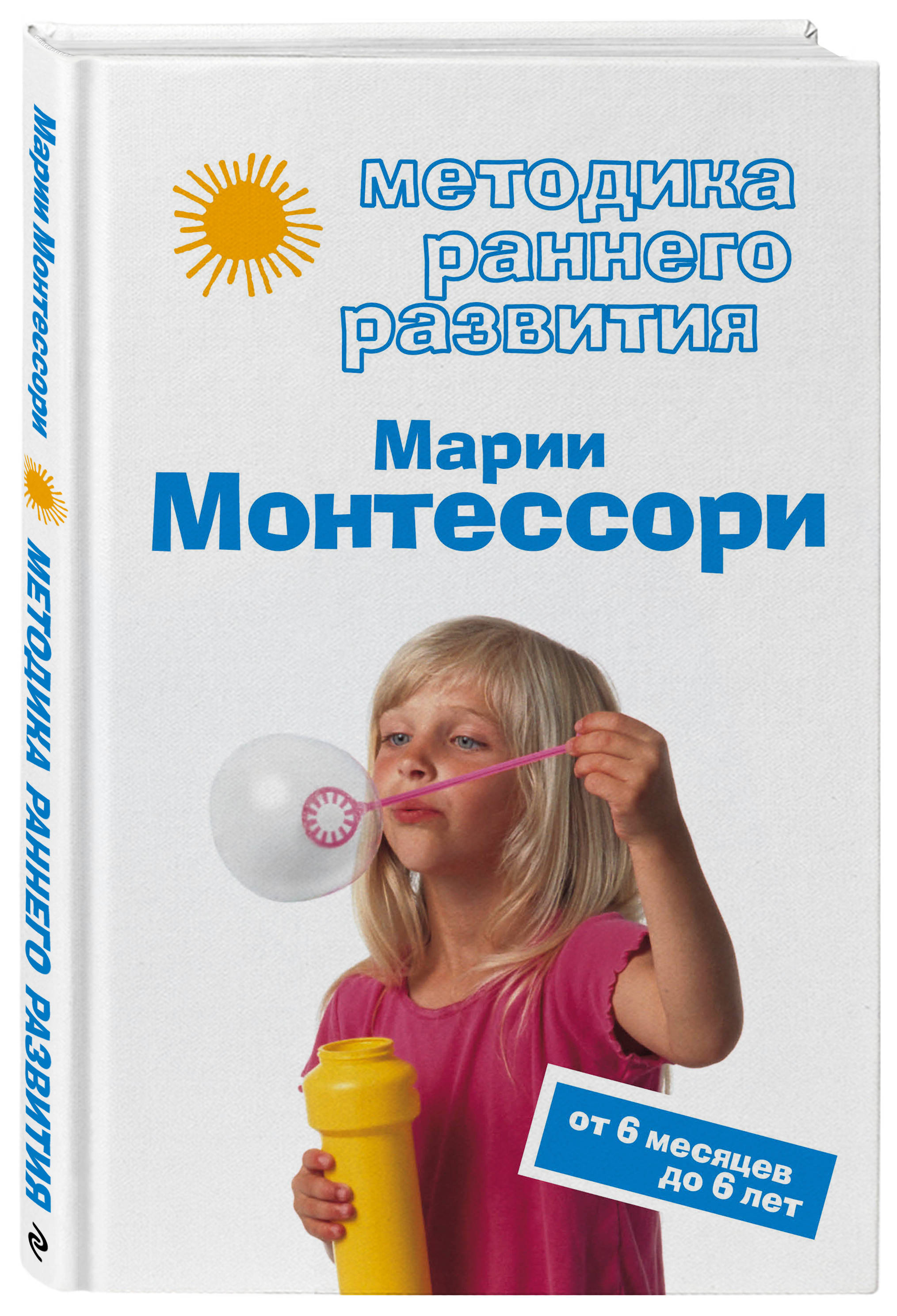 Фото #1: Методика раннего развития Марии Монтессори. От 6 месяцев до 6 лет