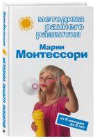 Дмитриева В.Г. - Методика раннего развития Марии Монтессори. От 6 месяцев до 6 лет' обложка книги