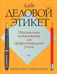 Пост П., Пост П. - Деловой этикет. Персональные коммуникации для профессионального успеха обложка книги
