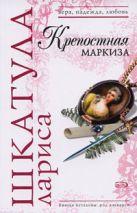 Шкатула Л.О. - Крепостная маркиза' обложка книги