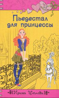 Пьедестал для принцессы Щеглова И.В.