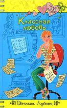 Лубенец С. - Классная любовь' обложка книги
