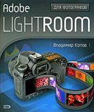 Котов В.В. - Adobe Lightroom для фотографов' обложка книги