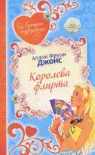 Джонс А.Ф. - Королева флирта' обложка книги