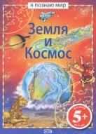 Харрис Н. - Земля и космос' обложка книги