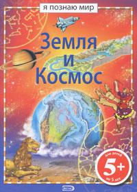 Земля и космос Харрис Н.