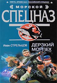Дерзкий морпех Стрельцов И.З.