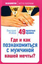 Исаева В.С. - Где и как познакомиться с мужчиной вашей мечты? 49 простых правил' обложка книги