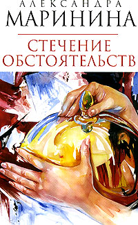 Стечение обстоятельств: роман Маринина А.