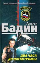 Бадин А.А. - Два часа до катастрофы' обложка книги