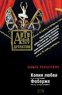 Копия любви Фаберже: роман