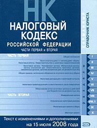 Налоговый кодекс РФ. Части первая и вторая. Текст с изменениями и дополнениями на 15 июля 2008 года