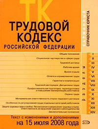 Трудовой кодекс РФ. Текст с изменениями и дополнениями на 15 июля 2008 года