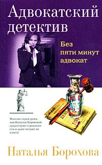Без пяти минут адвокат Борохова Н.Е.