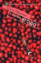 Лазорева О. - Спелая ягода' обложка книги