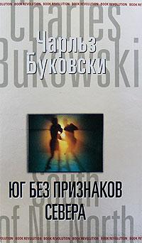 Book Революция