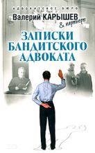 Карышев В.М. - Записки бандитского адвоката' обложка книги