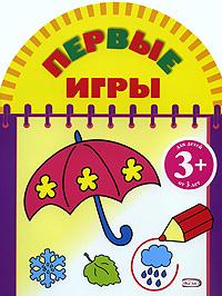 Первые игры (зонтик)